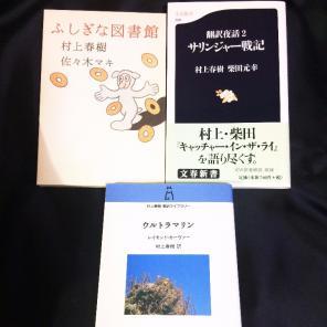 翻訳夜話2 サリンジャー戦記 (文...