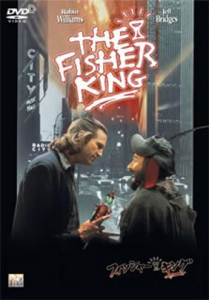 フィッシャー・キング 商品一覧 ...