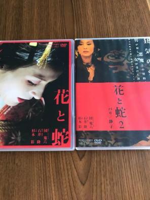 花と蛇2 パリ 静子 [DVD]商品一...