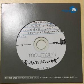 """moumoon """"青い月とアンビバレン..."""