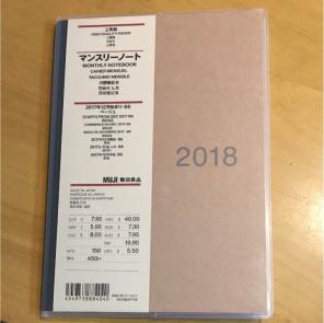 無印良品 システム手帳 マンスリーノート B6 MUJI スケジュール帳