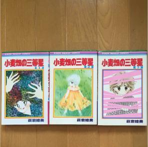 小麦畑の三等星 3 商品一覧 - メ...