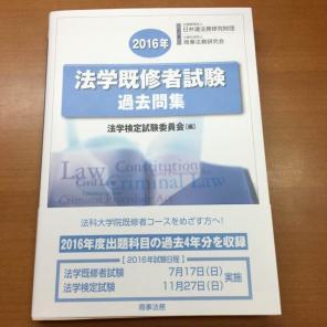2016年法学既修者試験過去問集商...