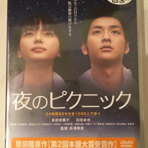 ピクニック [DVD]商品一覧 (8 ペ...