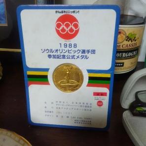 ソウルオリンピック選手団参加記...