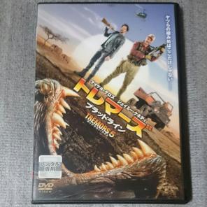 トレマーズ ブラッドライン [DVD...