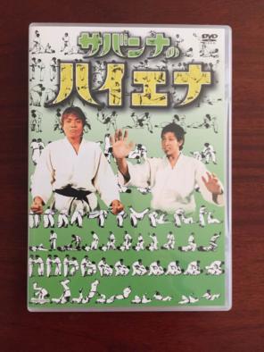 サバンナのハイエナ [DVD]商品一...