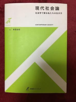 社会学者の一覧 - List of sociologists - JapaneseClass.jp